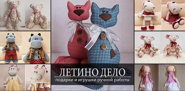 Эксклюзивные авторские игрушки на сайте Летино дело (1) (700x344, 318Kb)