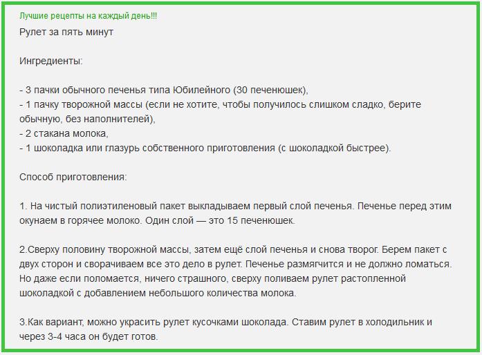5745884_rylet_za_5_minyt (697x514, 27Kb)
