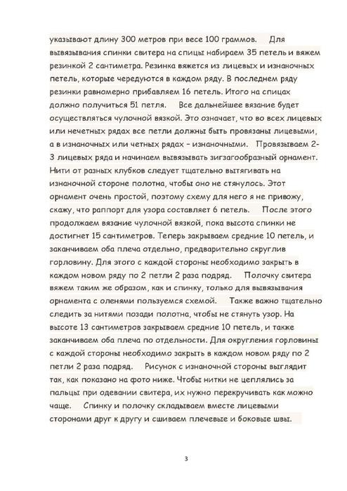¦ТTП¦¬¦-¦-TЛ¦¦ TБ¦-¦¬TВ¦¦TА TБ ¦-¦¬¦¦¦-TП¦-1-page-003 (494x700, 274Kb)
