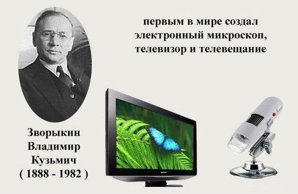 Русские изобретатели (4) (588x382, 113Kb)
