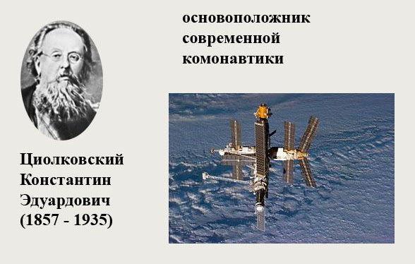 Русские изобретатели (6) (588x374, 133Kb)