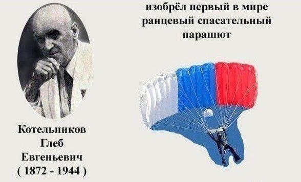 Русские изобретатели (8) (588x356, 112Kb)