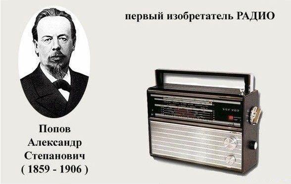 Русские изобретатели (10) (588x371, 106Kb)