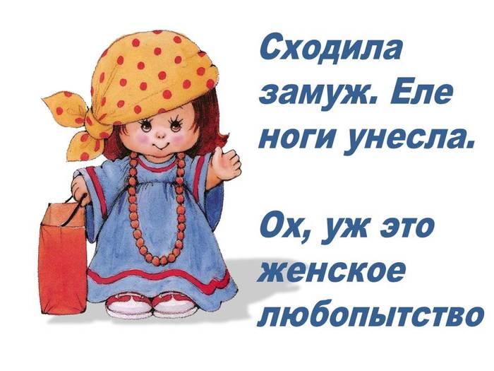 Женский юмор в картинках/3924376_LPashkova13 (700x525, 44Kb)