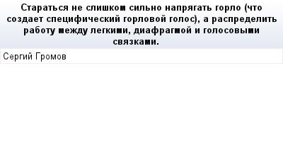 mail_85059085_Staratsa-ne-sliskom-silno-napragat-gorlo-cto-sozdaet-specificeskij-gorlovoj-golos-a-raspredelit-rabotu-mezdu-legkimi-diafragmoj-i-golosovymi-svazkami. (400x209, 9Kb)