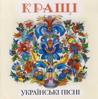 krashchi-ukr-pisni-332x333.gif (332x333, 131Kb)