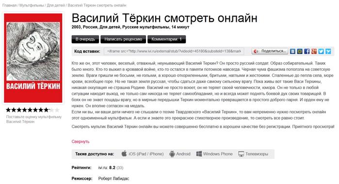 Василий Теркин смотреть онлайн бесплатно без регистрации, хороший онлайн-кинотеатр, /4682845_Terkin (700x380, 206Kb)