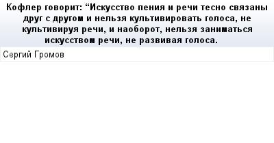 mail_85068512_Kofler-govorit_-_Iskusstvo-penia-i-reci-tesno-svazany-drug-s-drugom-i-nelza-kultivirovat-golosa-ne-kultivirua-reci-i-naoborot-nelza-zanimatsa-iskusstvom-reci-ne-razvivaa-golosa. (400x209, 10Kb)