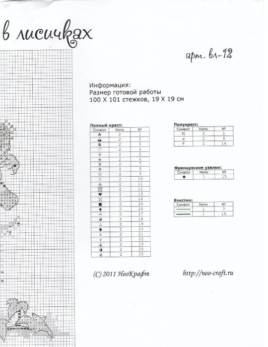 сиеста в лисичках (2) (540x700, 198Kb)