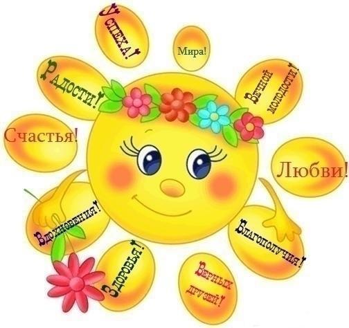 114708341_SOLNUYSHKO_ZHELAYU_2464b0cd_da (504x474, 33Kb)