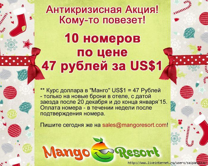 1782350_MangoResort (700x560, 278Kb)