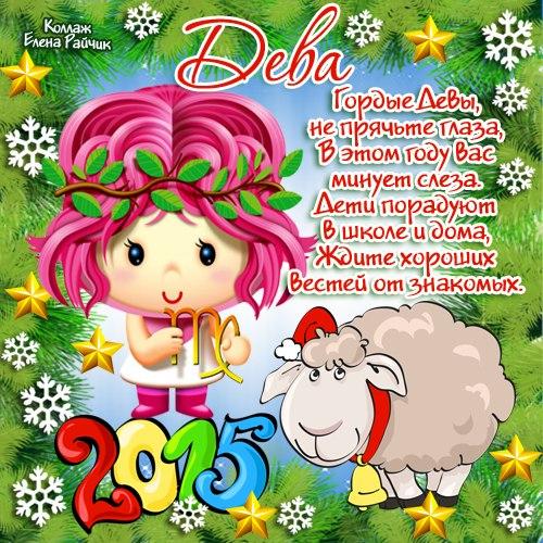 http://img1.liveinternet.ru/images/attach/c/0/118/674/118674827_deva6.jpg