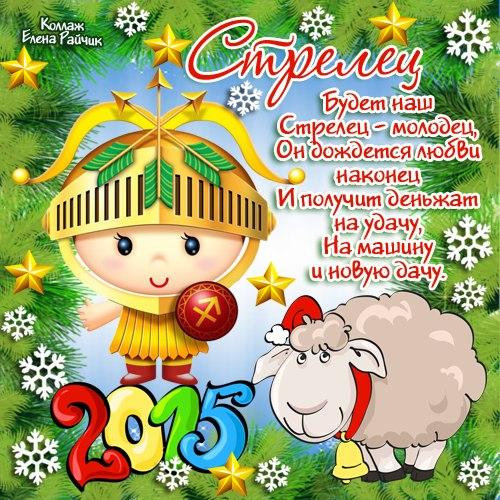 http://img1.liveinternet.ru/images/attach/c/0/118/674/118674833_strelec9.jpg