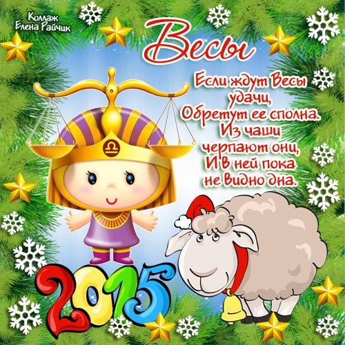 http://img1.liveinternet.ru/images/attach/c/0/118/674/118674835_vesy7.jpg