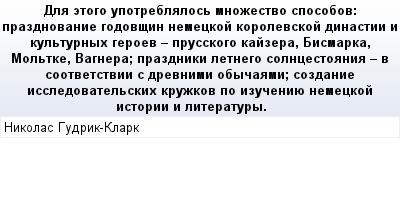 mail_86829671_Dla-etogo-upotreblalos-mnozestvo-sposobov_-prazdnovanie-godovsin-nemeckoj-korolevskoj-dinastii-i-kulturnyh-geroev---prusskogo-kajzera-Bismarka-Moltke-Vagnera_-prazdniki-letnego-solncest (400x209, 15Kb)