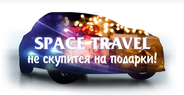 3879268_Space_travel (700x362, 167Kb)