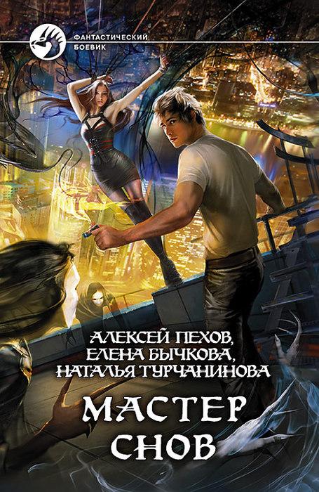 Пехов Алексей, Бычкова Е., Турчанинова Н._Мастер снов (455x700, 137Kb)