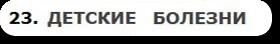 title808103623 (280x44, 16Kb)