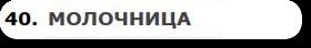 title342366096 (280x44, 14Kb)