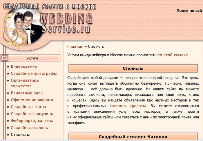 свадебные стилисты в Москве, стилист на свадьбу в Москве, /1418191074_Svad_ba (700x488, 345Kb)