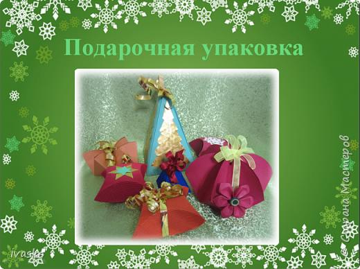 Как сделать красивые коробочки разной формы для своих подарков/1783336_7086_podarok1 (520x388, 384Kb)