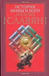 история-мифы-и-боги-древних-славян (158x245, 8Kb)
