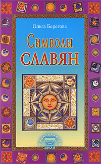 Beregova_O.__Simvoly_slavyan (200x324, 67Kb)