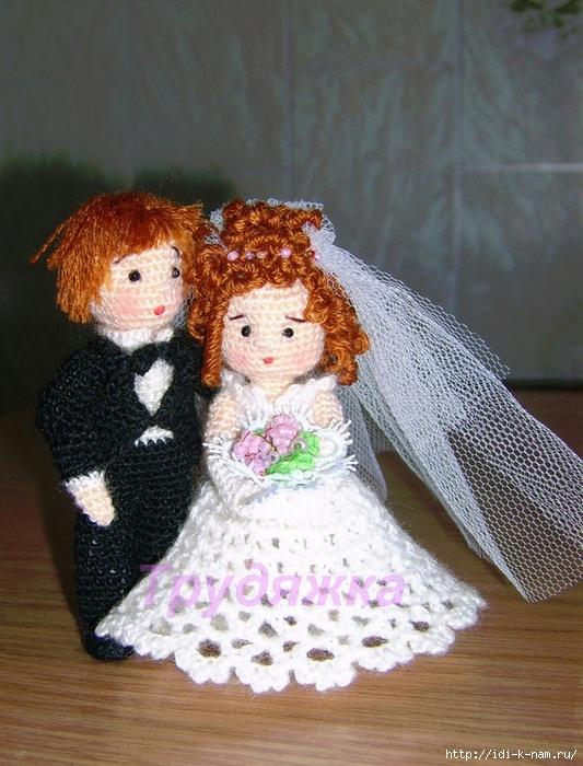 вязаные молодожены, как связать молодоженов. схема вязания молодоженов, как связать куклу невесту Хьюго Пьюго, схема вязания куклы невесты, как связать куклу жениха, схема вязания куклы жениха,