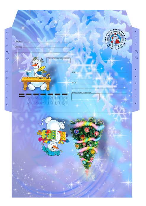 письмо от деда мороза Хьюго Пьюго, бланк письма от деда Мороза, новогодний почтовый конверт, новогодний конверт, конверт от деда мороза, грамота от Деда Мороза, Благодарность от деда Мороза. Печать деда Мороза Хьюго Пьюго,
