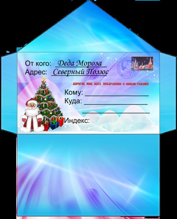 письмо от деда мороза Хьюго Пьюго, бланк письма от деда Мороза, новогодний почтовый конверт, новогодний конверт, конверт от деда мороза, грамота от Деда Мороза, Благодарность от деда Мороза. Печать деда Мороза Хьюго Пьюго,  /4682845_k_0_8f89a_1b5c66e2_XL (568x700, 351Kb)