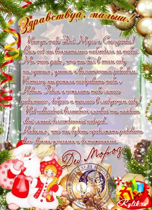 письмо от деда мороза Хьюго Пьюго, бланк письма от деда Мороза, новогодний почтовый конверт, новогодний конверт, конверт от деда мороза, грамота от Деда Мороза, Благодарность от деда Мороза. Печать деда Мороза Хьюго Пьюго,  /4682845_t_1291900825_4copycopy (500x690, 133Kb)