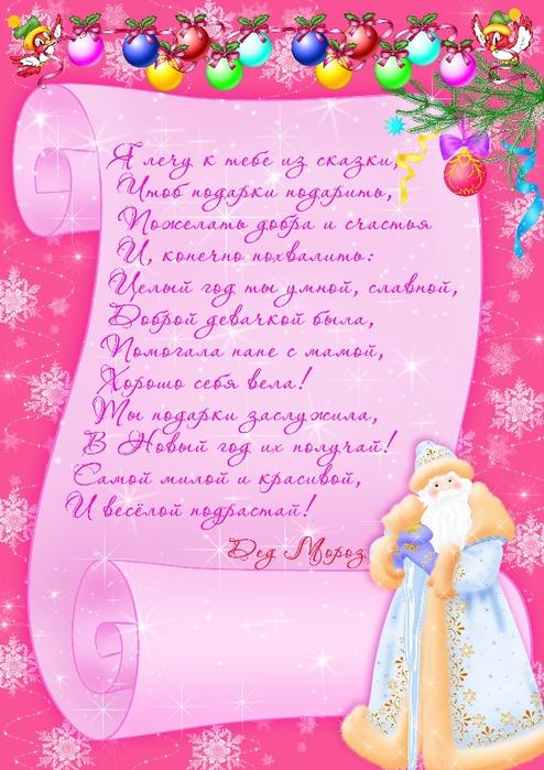 письмо от деда мороза Хьюго Пьюго, бланк письма от деда Мороза, новогодний почтовый конверт, новогодний конверт, конверт от деда мороза, грамота от Деда Мороза, Благодарность от деда Мороза. Печать деда Мороза Хьюго Пьюго,  /4682845_t_91637095_d256660999d1 (494x699, 304Kb)