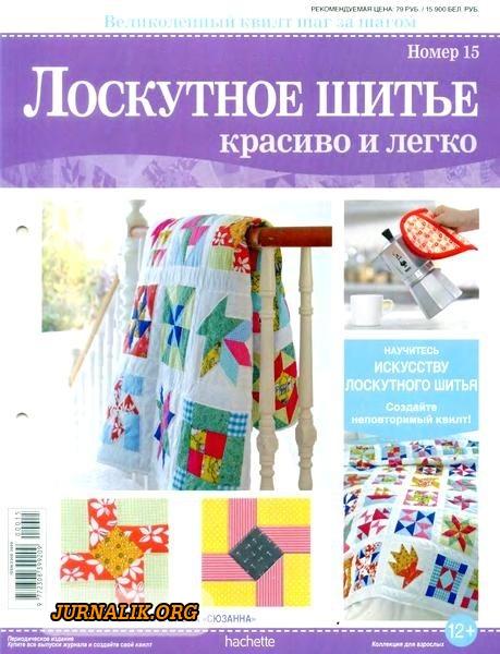 2920236_1418279611_loskutnoeshityo_krasivoilegko152014 (459x600, 149Kb)