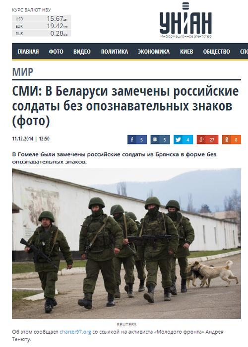 2014-12-11 17-37-47 СМИ  В Беларуси замечены российские солдаты без опознавательных знаков (фото)   Новости УНИАН - Mozilla (500x700, 306Kb)