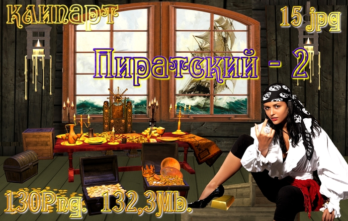 Клипарт Png. Пиратский -2 (700x445, 339Kb)