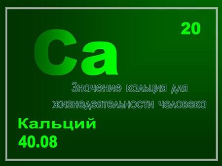 Восстановим обмен кальция (450x337, 26Kb)
