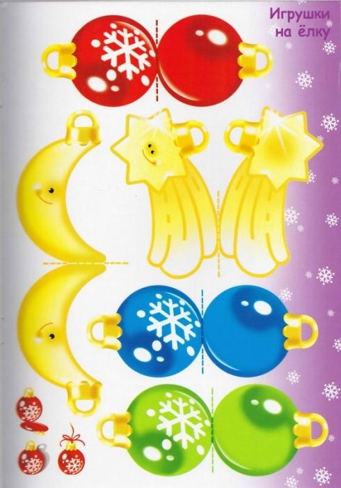 Новогодние игрушки для ёлки из бумаги своими