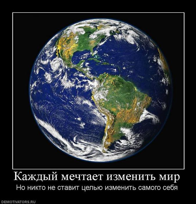 460956_kazhdyij-mechtaet-izmenit-mir (675x700, 81Kb)