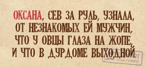 1384452070_frazochki-2 (600x278, 147Kb)