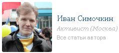 2285933_Simochkin_Ivan (238x106, 22Kb)