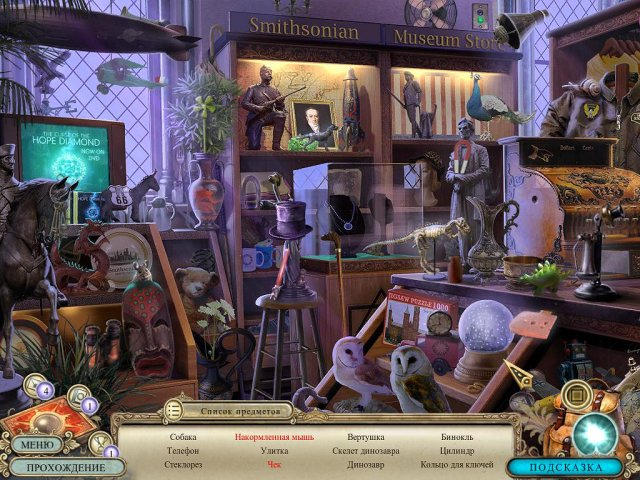 hidden-expedition-smithsonia-hope-diamond-collectors-edition-screenshot6 (640x480, 379Kb)