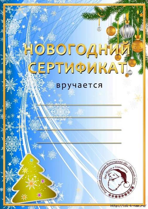 новогодние г�амо�� �е��и�ика�� позд�авления Об��ждение