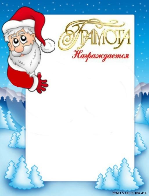 Благодарность за новогоднюю поделку шаблон