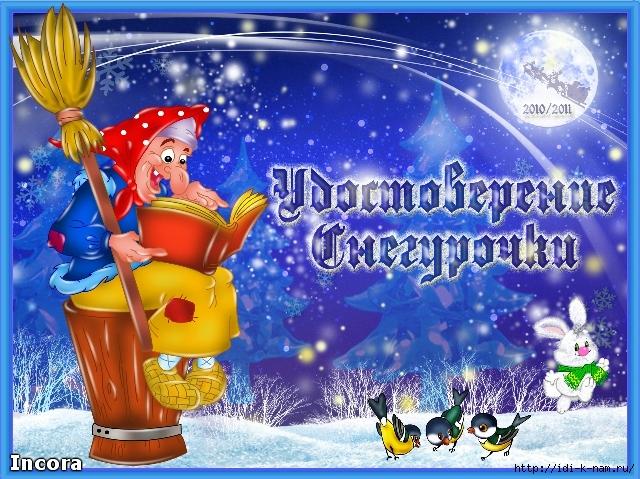 шуточные сказки на новогоднюю вечеринку магазин