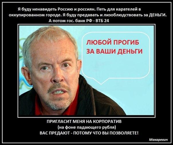 Вернулась с корпоратива банка ВТБ, а они Макаревича туда пригласили( (604x507, 210Kb)