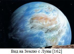 176_вид на Землю с Луны (284x205, 120Kb)