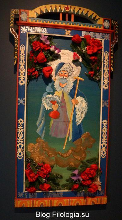 Икона Деда Мороза на выставке в Москве (388x700, 55Kb)