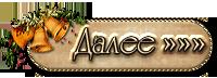 aramat_001. (200x72, 35Kb)
