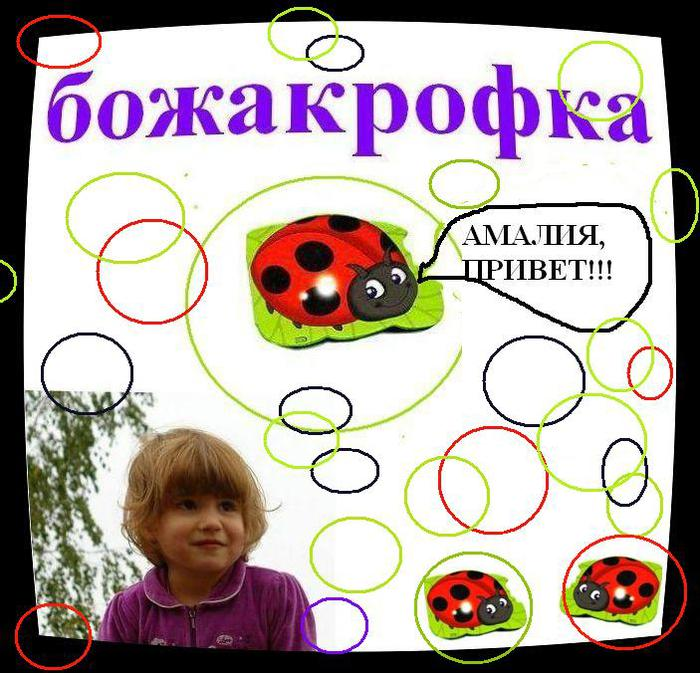 Копия Копия Амалии (700x673, 80Kb)