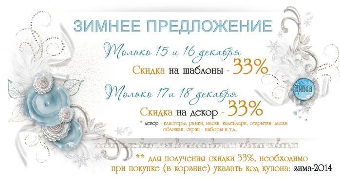 3464530_Zimneepredlojenie_1_ (700x371, 174Kb)